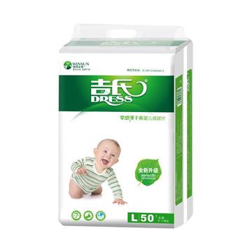 【开裆裤搭档】吉氏 零感薄干爽婴儿纸尿片 L50片 9-14kg新生儿透气男女宝宝婴儿尿片