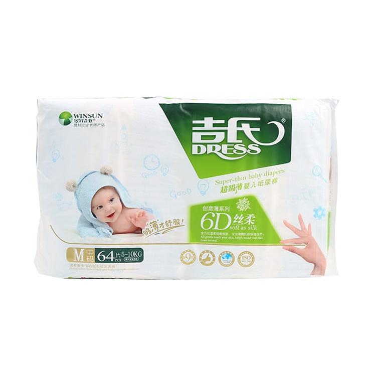 【倍柔呵护】吉氏 6D丝柔系列婴儿纸尿裤 尿不湿 M64片 5-10kg尿不湿透气轻薄干爽宝宝尿裤