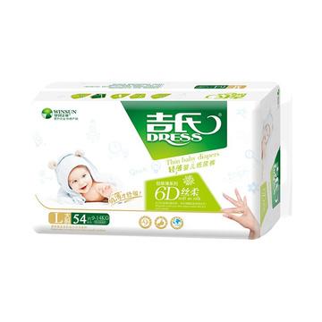 【倍柔呵护】吉氏 6D丝柔系列婴儿纸尿裤 L54片 9-14kg尿不湿透气轻薄干爽宝宝尿裤