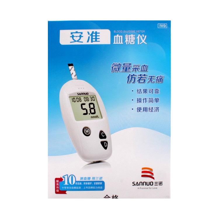 【微量采血】三诺 安准型 血糖仪 (独立装不含试纸)