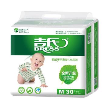 【零感薄超透气】吉氏 零感薄干爽婴儿纸尿裤 尿不湿 M30片 5-10KG