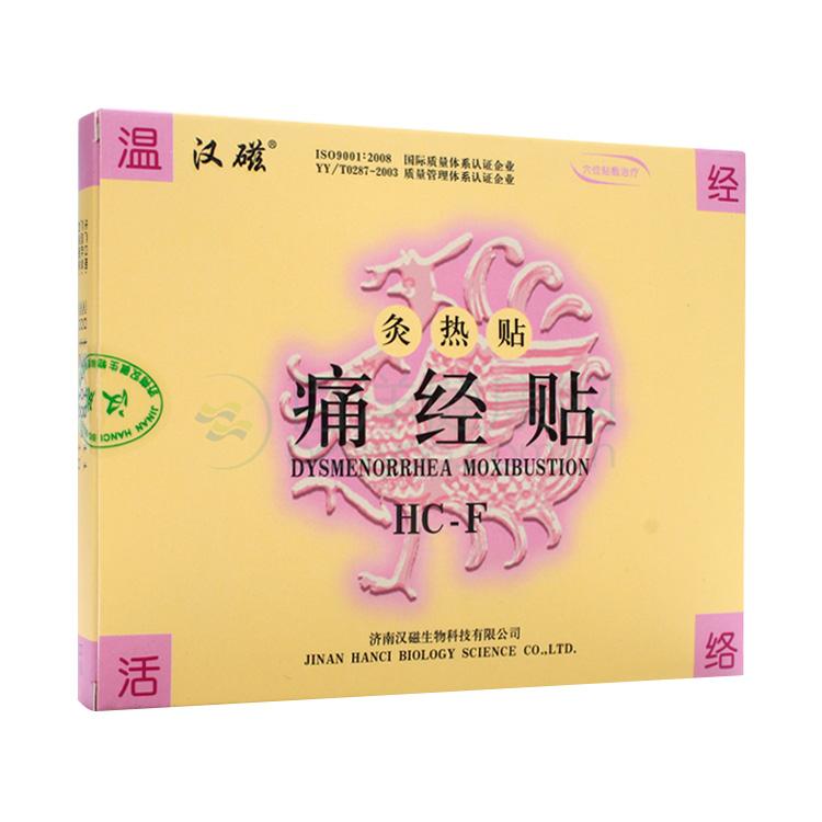 【39.8元2盒】【痛经贴】汉磁 灸热贴痛经贴 2贴/盒  暖宫痛疼贴腰痛痛经灸暖贴