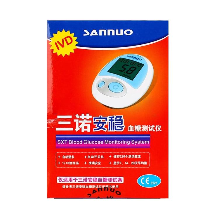 【采血量少】三诺 安稳血糖仪家用血糖检测仪 (无试纸裸机)