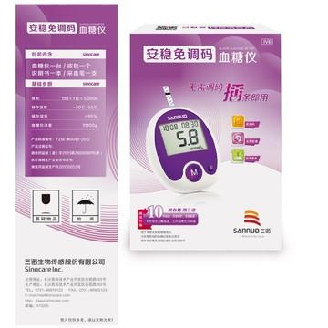 【免调码 更方便】三诺 安稳免调码型 血糖仪(独立装 不含试纸)