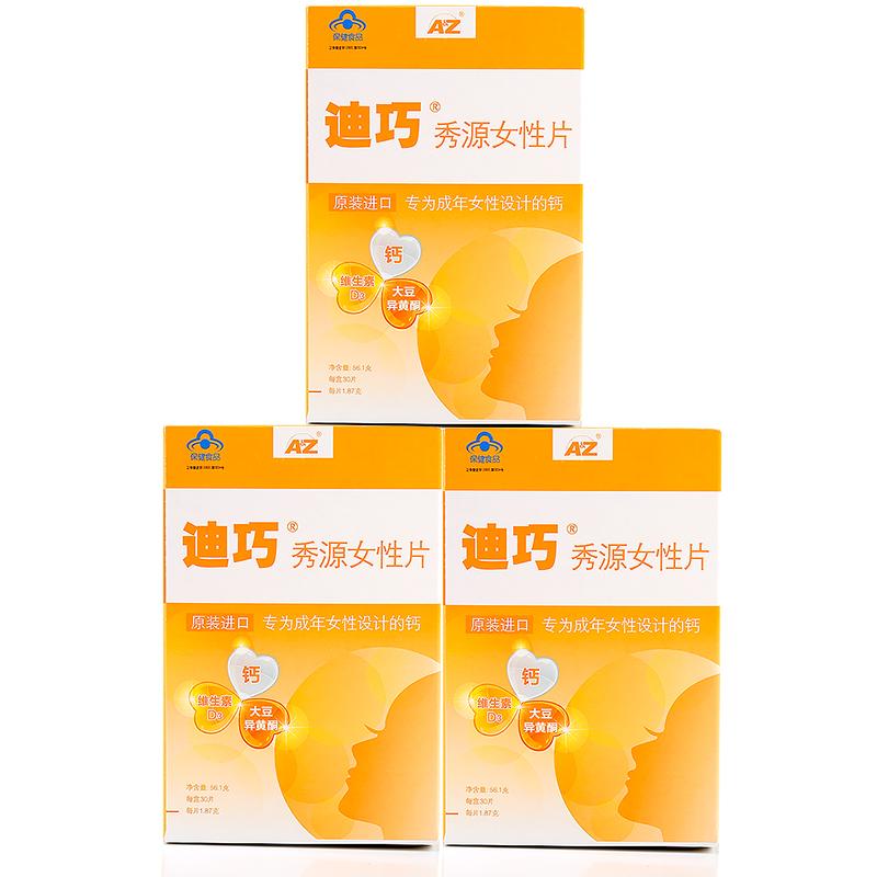 【3盒特惠】迪巧牌秀源女性片30片 中老年更年期补钙钙片 添加大豆异黄酮  增加骨密度 调节血脂