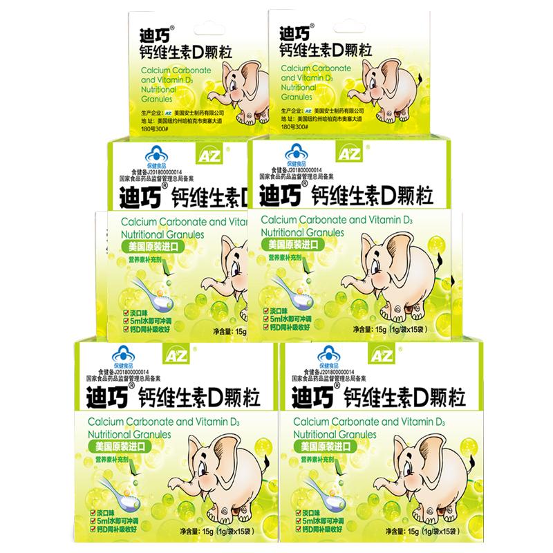 【4盒送量高卷尺】迪巧 钙维生素D颗粒15袋婴幼儿补钙 小儿碳酸钙D3颗粒 淡口味 好吸收