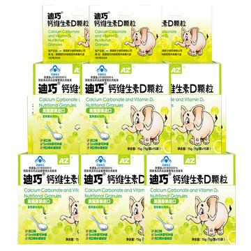【6盒送婴儿定型枕】迪巧 钙维生素D颗粒15袋 婴幼儿补钙 小儿碳酸钙D3颗粒 淡口味好吸收