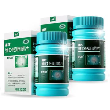 【2盒送便携药盒】迪巧 维D钙咀嚼片120片钙片无糖  孕妇哺乳期成人中老年补钙防治骨质疏松