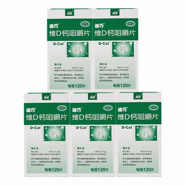 【5盒送法兰绒毯】迪巧 维D钙咀嚼片120片钙片 孕妇哺乳期成人中老年补钙