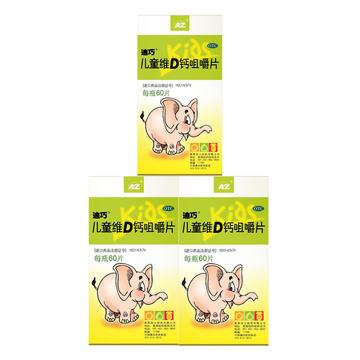 【3盒送收纳筐】迪巧 儿童维D钙咀嚼片60片钙片儿童青少年补钙 3岁以上缺钙 三种水果味小象造型