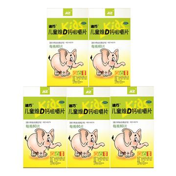 【5盒送儿童保龄球】迪巧 儿童维D钙咀嚼片60片钙片 儿童青少年补钙3岁以上缺钙 三种水果味小象造型