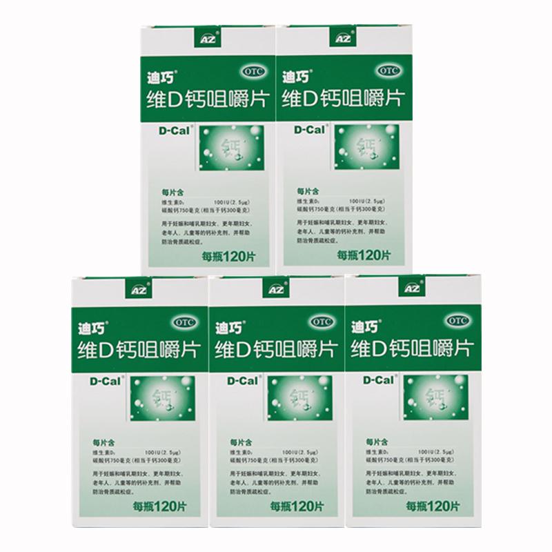 【加享一次性酒精片】5盒装 迪巧维D钙咀嚼片120片 孕妇哺乳期成