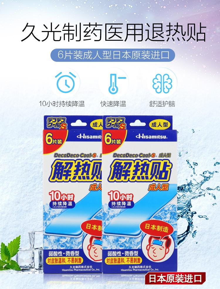 【成人物理降温】久光成人型解热贴(6片)退热贴降温贴退烧贴冰宝贴