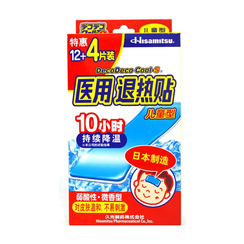 【儿童物理降温】久光儿童型医用退热贴(16片)对皮肤温和物理退热冷敷理疗10小时持续降温