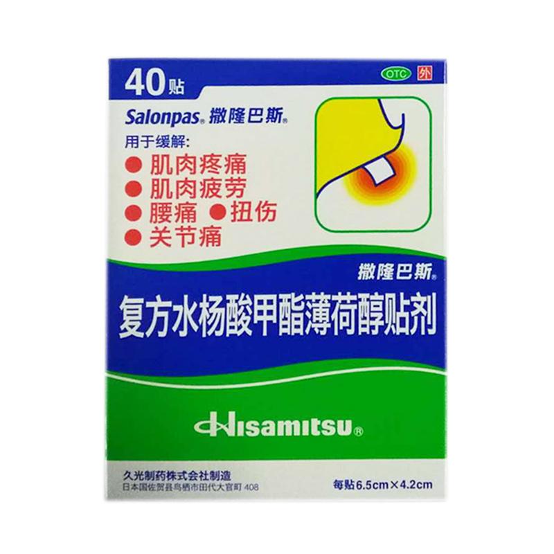 撒隆巴斯   复方水杨酸甲酯薄荷醇贴剂 40贴 肌肉痛腰痛关节疼痛