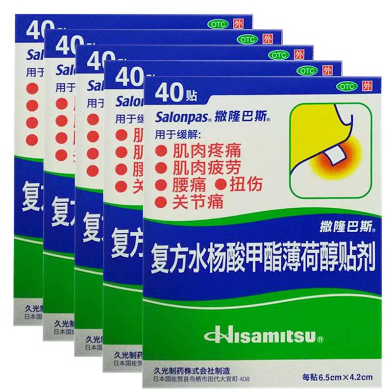 【5盒装  日本进口】撒隆巴斯   复方水杨酸甲酯薄荷醇贴剂 40贴*5盒 肌肉痛腰痛关节疼痛