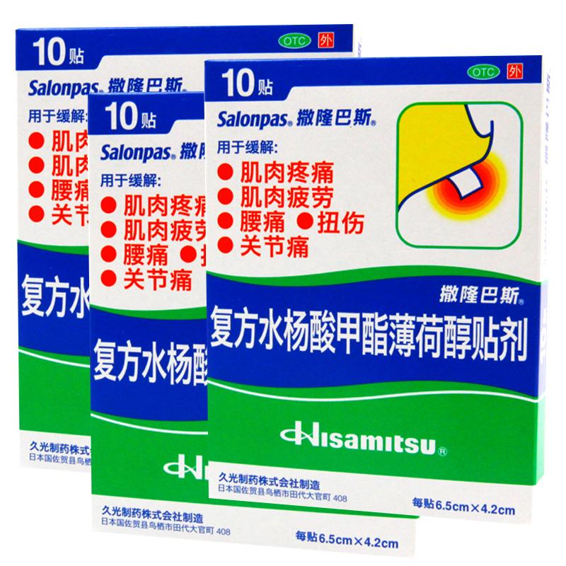 【3盒装 日本进口】撒隆巴斯  复方水杨酸甲酯薄荷醇贴剂 10贴*3盒 肌肉痛腰痛关节疼痛