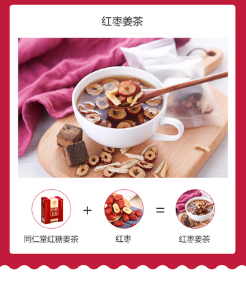 同仁堂红糖姜茶[固体饮料]120g[10g*12袋]*【2件】+玫瑰茄茶 45g【1件】茶饮组合