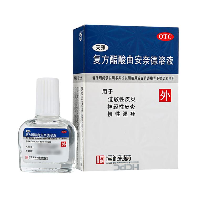 安隆 复方醋酸曲安奈德溶液 10ml  湿疹 神经性皮炎药 过敏性皮炎