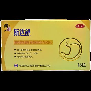 斯达舒  维U颠茄铝胶囊Ⅱ 胃药胃痛胃炎胃酸药品