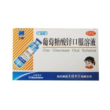 三精葡萄糖酸锌口服溶液10ml:35mg*12支/盒