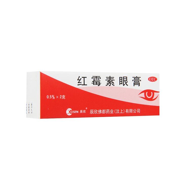 辰欣 红霉素眼膏 0.5%*2g 眼外部感染沙眼结膜炎眼睑缘炎正品