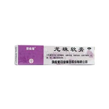 马应龙 龙珠软膏 15g*1支 清热解毒 消肿止痛 祛腐生肌