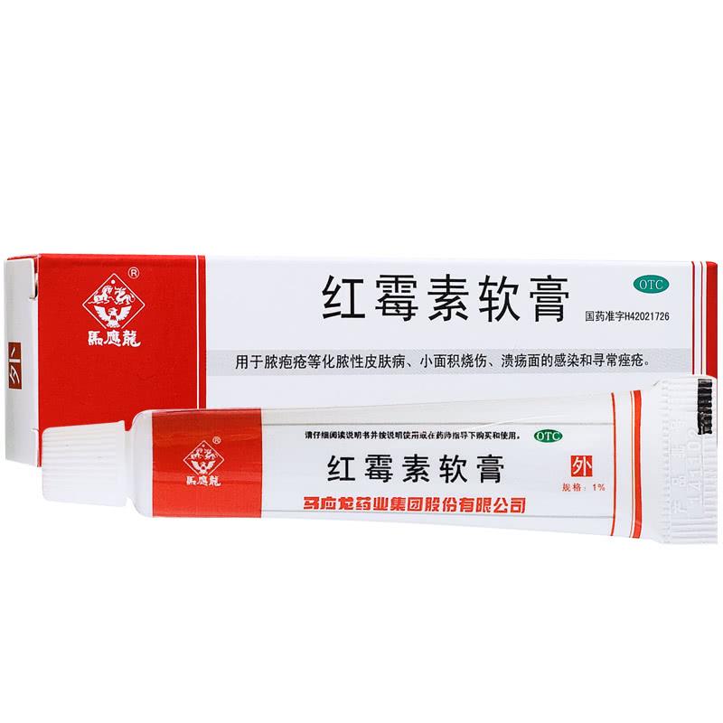马应龙 红霉素软膏 10g 脓疱疮化脓性皮肤病烧伤溃疡面感染