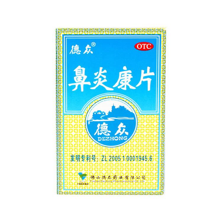 德众 鼻炎康片 0.37g*72片 宣肺通窍 风邪蕴肺所致急慢性鼻炎 过敏性鼻炎