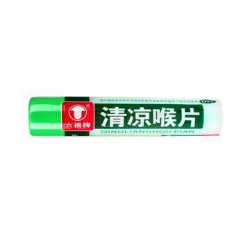 六棉牌 清凉喉片 16片 疏散风热 清利咽喉 风热感冒 咽喉肿痛
