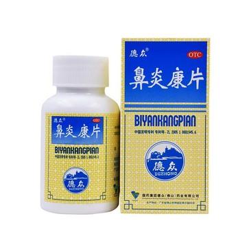 德众 鼻炎康片 0.37g*150片 宣肺通窍 风邪蕴肺所致急慢性鼻炎 过敏性鼻炎