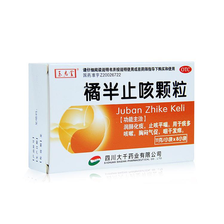 橘半止咳颗粒11g*8袋  止咳化痰 痰多咳嗽咽干发痒胸闷气