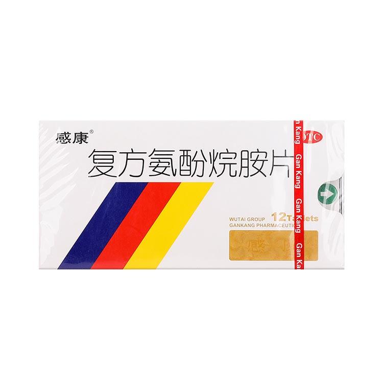 感康 復方氨酚烷胺片 12片 發熱頭痛咽喉腫痛流涕鼻塞