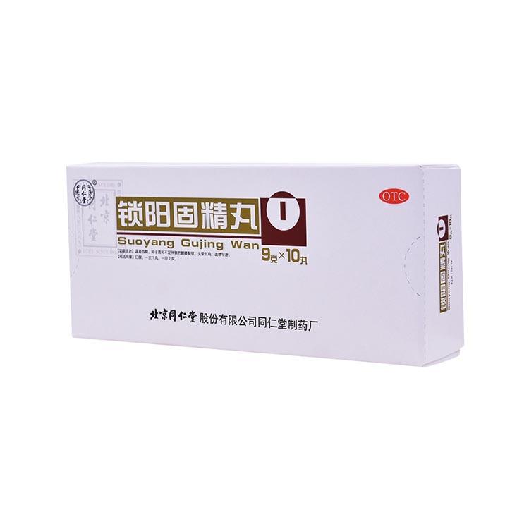 同仁堂 锁阳固精丸 9g*10丸 1盒
