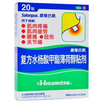 撒隆巴斯  复方水杨酸甲酯薄荷醇贴剂 20贴 肌肉痛腰痛关节疼痛