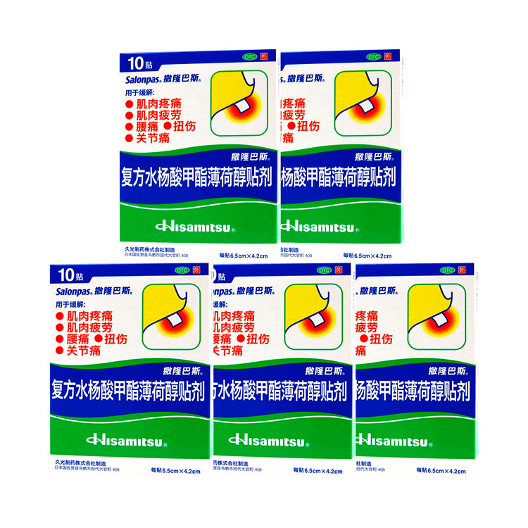 【5盒装 日本进口】撒隆巴斯  复方水杨酸甲酯薄荷醇贴剂 10贴*5盒 肌肉痛腰痛关节疼痛