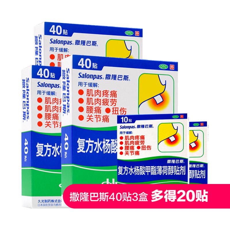 多得20贴【 3盒装  日本进口】撒隆巴斯   复方水杨酸甲酯薄荷醇贴剂 40贴*3盒 肌肉关节痛疼