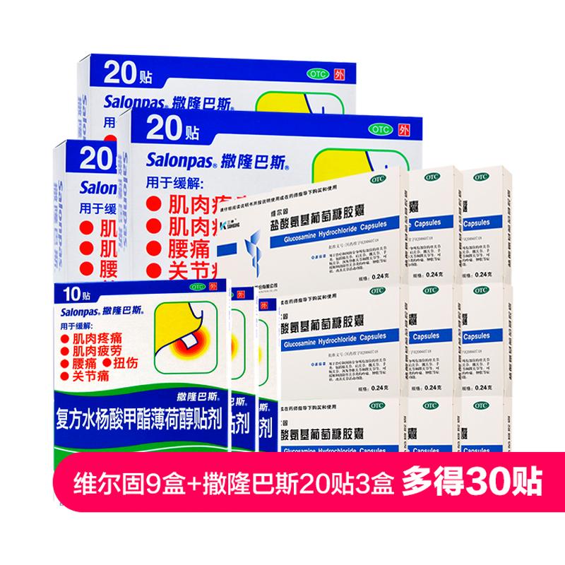 【多得30贴】维尔固盐酸氨基葡萄糖胶囊(一月装)+撒隆巴斯复方水杨酸甲酯薄荷醇贴20贴*3盒