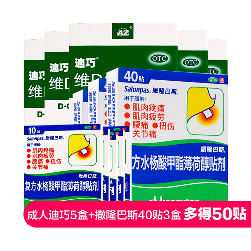 【多得50贴】迪巧 维D钙咀嚼片120片5瓶+撒隆巴斯复方水杨酸甲酯薄荷醇贴40贴3盒