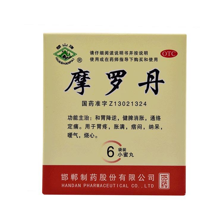 摩羅丹  胃脹胃痛噯氣燒心健脾消脹胃藥 每55粒重約9g