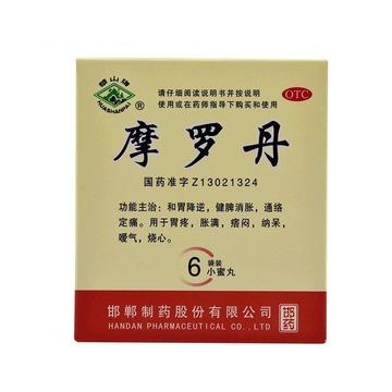 摩罗丹 每55粒重约9g 胃胀胃痛嗳气烧心健脾消胀胃药