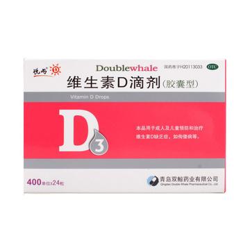 悦而 维生素D滴剂(胶囊型) 400U*12粒*2板
