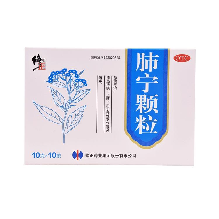 修正 肺宁颗粒 10g*10袋 (返魂草颗粒)清热祛痰止咳化痰慢性支气管炎咳嗽感冒