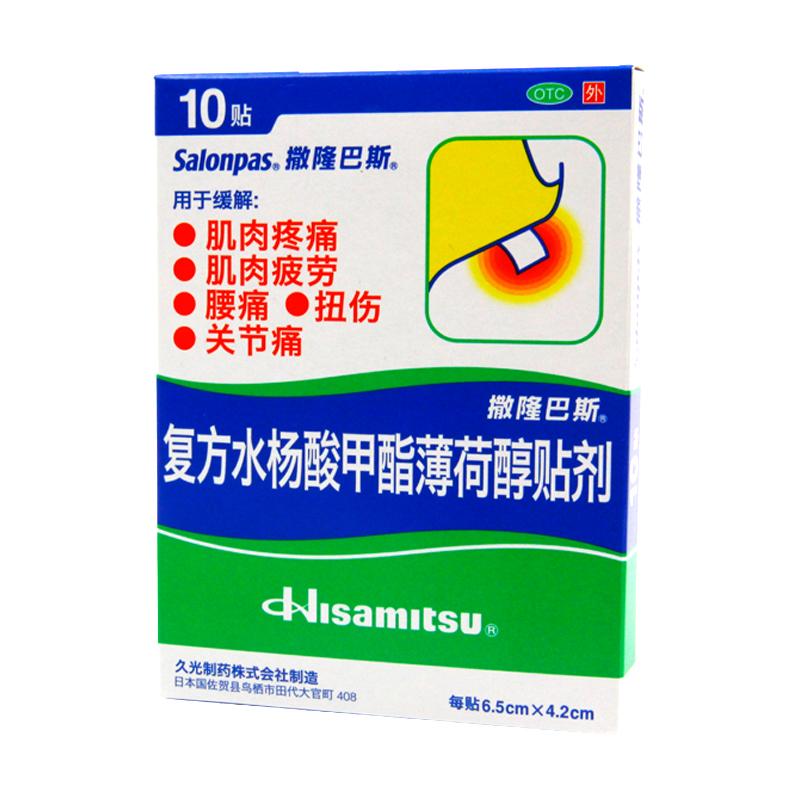撒隆巴斯  复方水杨酸甲酯薄荷醇贴剂 10贴 肌肉痛腰痛关节疼痛