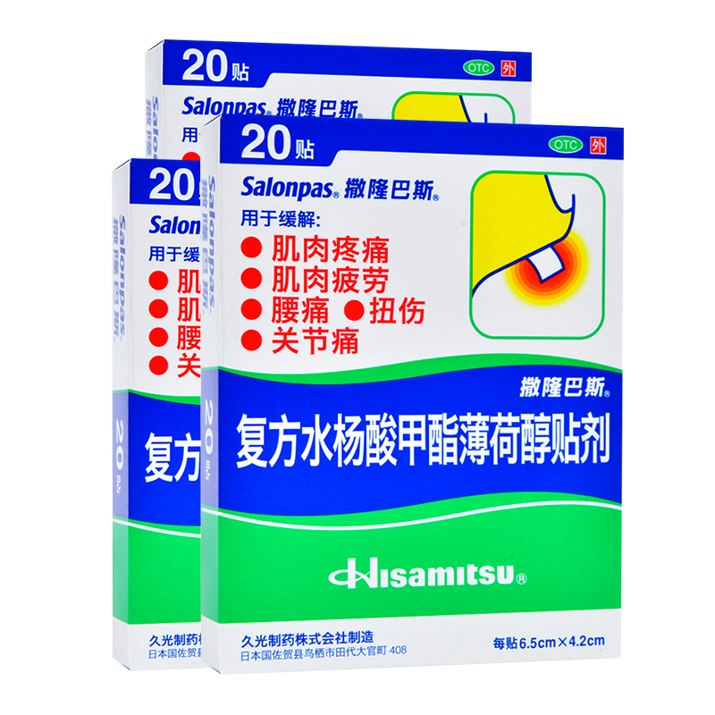 【3盒装  日本进口】撒隆巴斯   复方水杨酸甲酯薄荷醇贴剂 20贴*3盒 肌肉痛腰痛关节疼痛