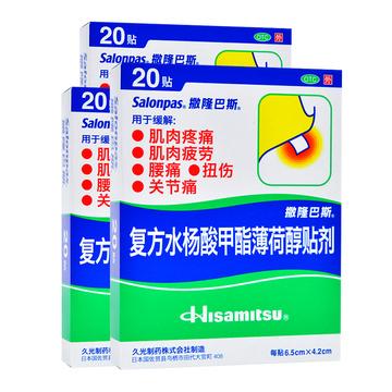 【日本进口】撒隆巴斯 复方水杨酸甲酯薄荷醇贴剂  肌肉痛腰痛关节疼痛20贴 5盒装【多得10贴装2盒