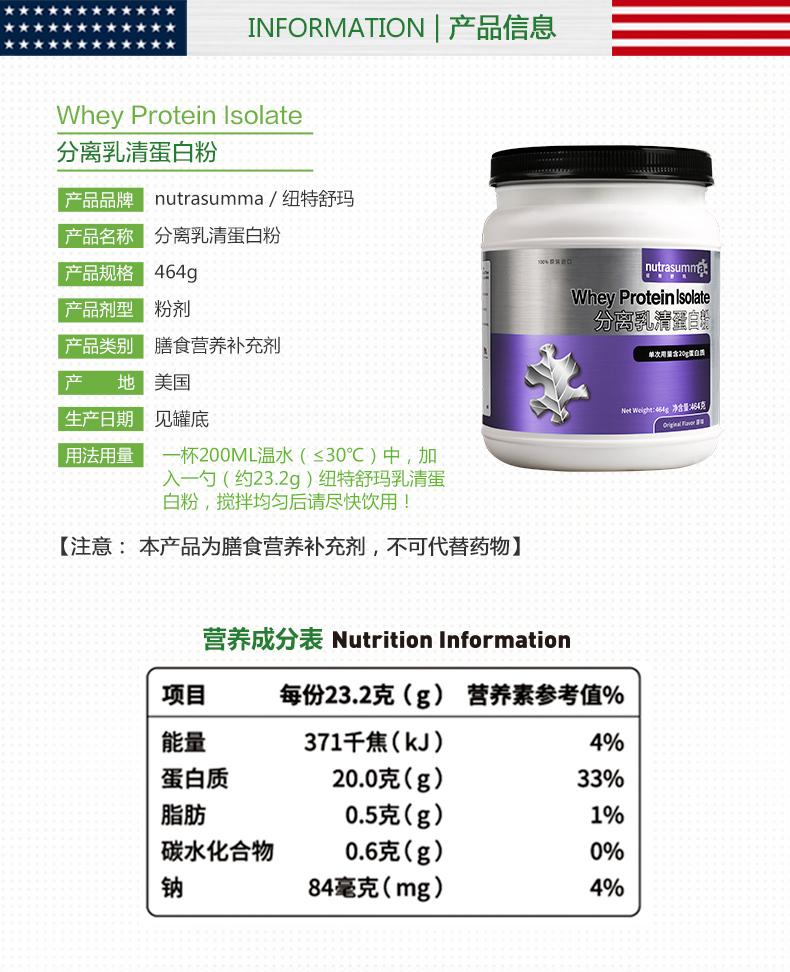 【低糖低脂蛋白粉】美国原装进口纽特舒玛 分离乳清蛋白粉 464g原味 成人中老年蛋白质粉