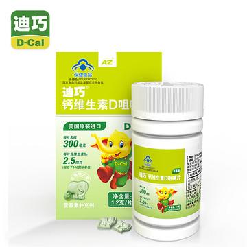 【儿童补钙】【苹果味】迪巧  钙维生素D咀嚼片  儿童青少年碳酸钙  补钙