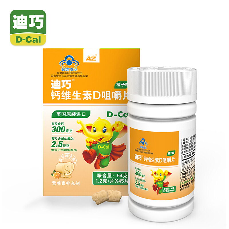 迪巧  钙维生素D咀嚼片橙子味1.2g*45片