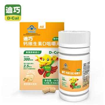 【儿童补钙】【橙子味】迪巧  钙维生素D咀嚼片1.2g*45片 儿童青少年碳酸钙  补钙